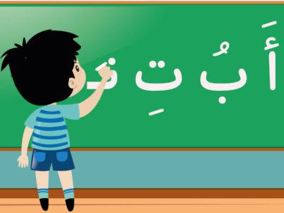 Arabisch voor Beginners Niveau 1