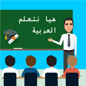 P.Taal-training-Arabisch