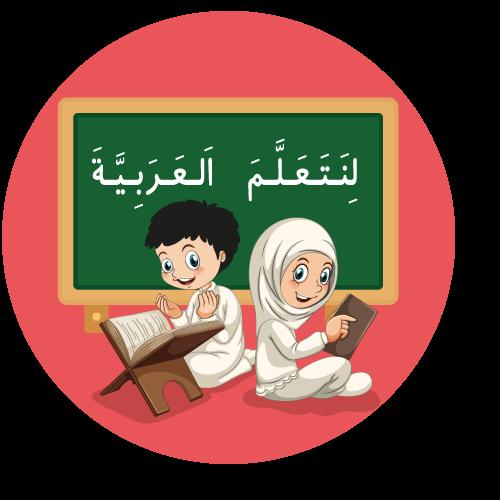 P.dnst_Arabisch leren 1