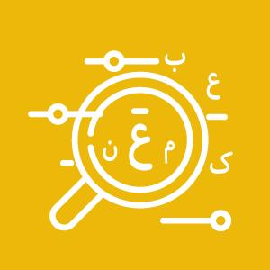 P.dnst_Arabisch leren_ic.b4
