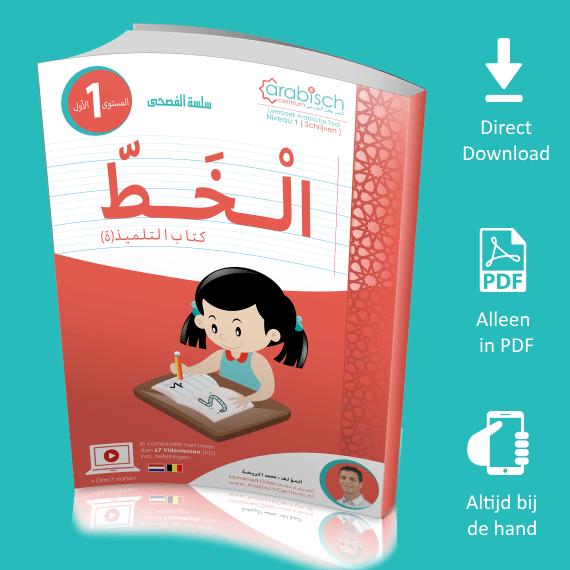 Arabisch Leren Schrijven