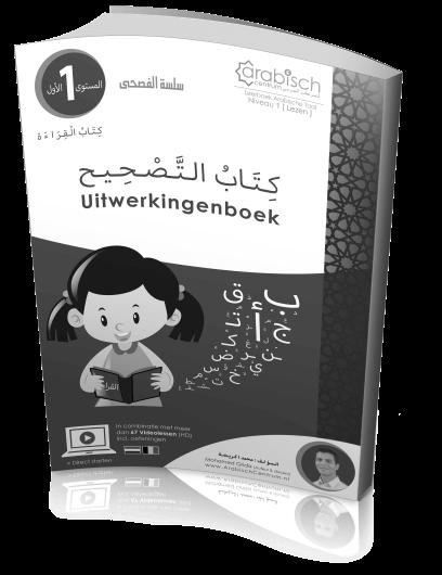 Arabisch Leren Lezen_uitw