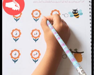 """<p>Oefening Arabisch Alfabet <span style=""""color: #ff0000;"""">+ Gratis Leerboek t.w.v € 15</span></p>"""