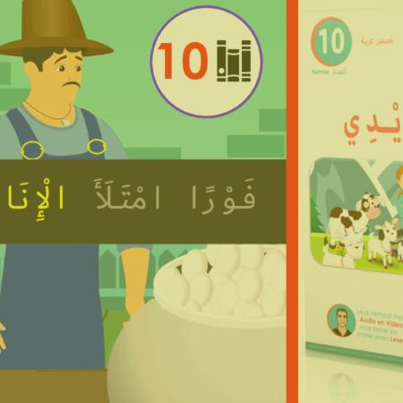 10x Verhalen | Arabisch leren Lezen met Ondertiteling