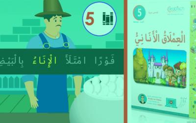 5x Verhalen   Arabisch leren Lezen met Ondertiteling