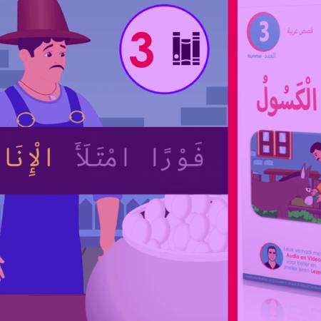 3x Verhalen | Arabisch leren Lezen met Ondertiteling