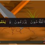 Arabisch leren lezen