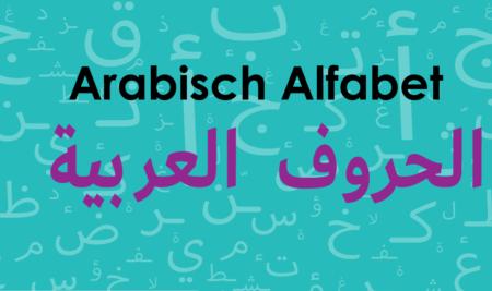 Kennismaking met Arabisch alfabet