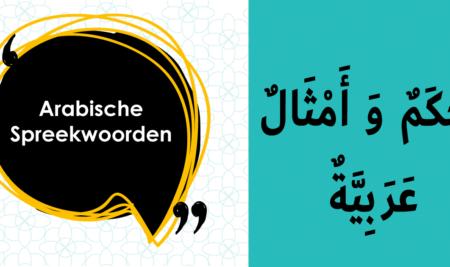 De Arabische spreekwoorden